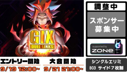【CCS対象】G1X 91st【遊戯王デュエルリンクス】