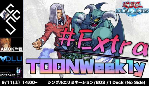 【CCS対象】TOON Weekly #EX5【遊戯王デュエルリンクス】