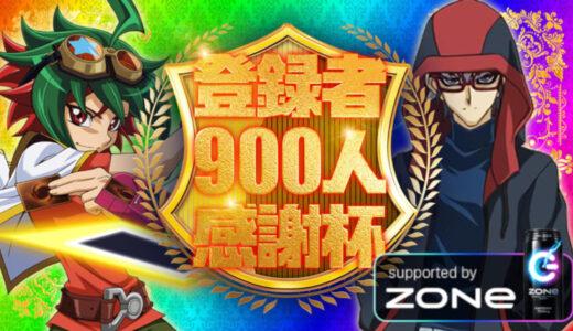 【非公式大会】うずまきさん登録者900人感謝杯【遊戯王デュエルリンクス】