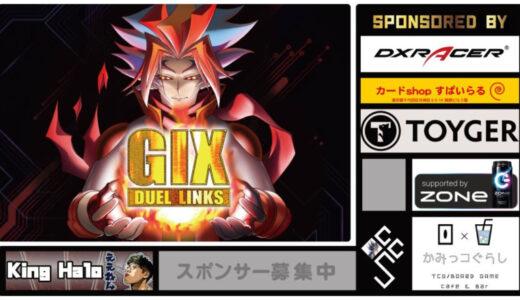 【CCS対象】G1X 93rd ~Season18 前半戦~【遊戯王デュエルリンクス】