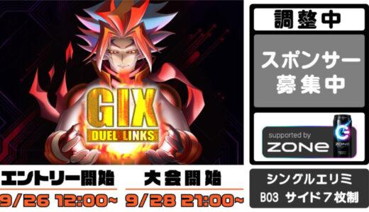 【新リミット】G1X 92nd【遊戯王デュエルリンクス】