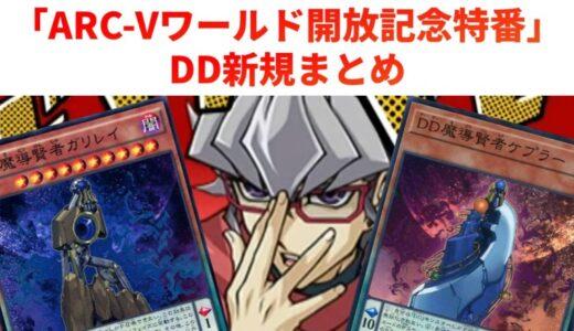 【DD】次のミニBOXは期待大!?DDD新規実装予定カード【遊戯王デュエルリンクス】